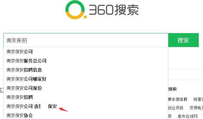 安保公司-南京某保安公司360搜索下拉词推广案例