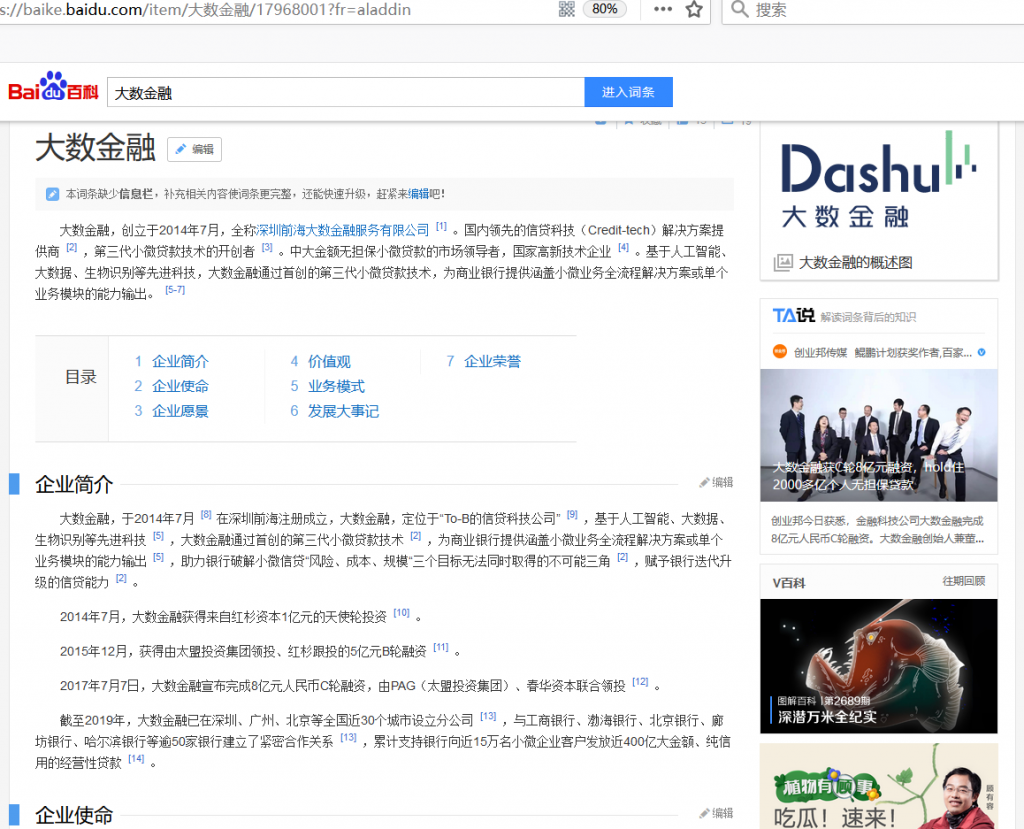 百科-金融行业企业品牌名称百度百科创建案例