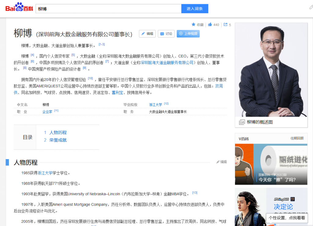 百科-金融行业企业创始人百度百科创建案例