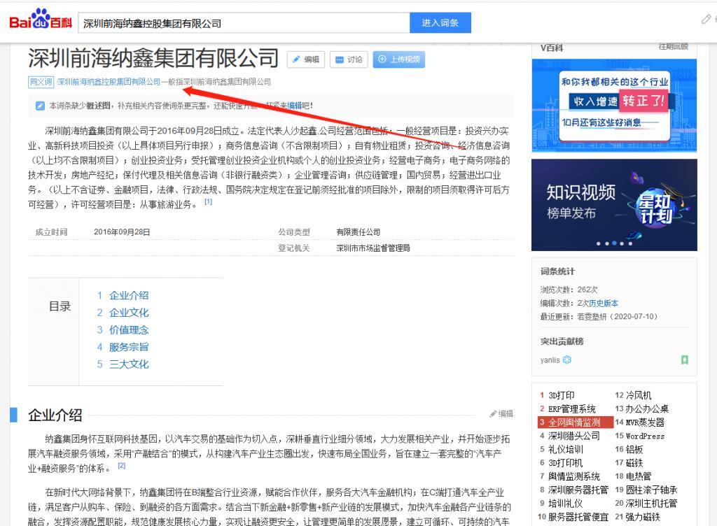 百科-金融行业深圳企业百度百科修改案例
