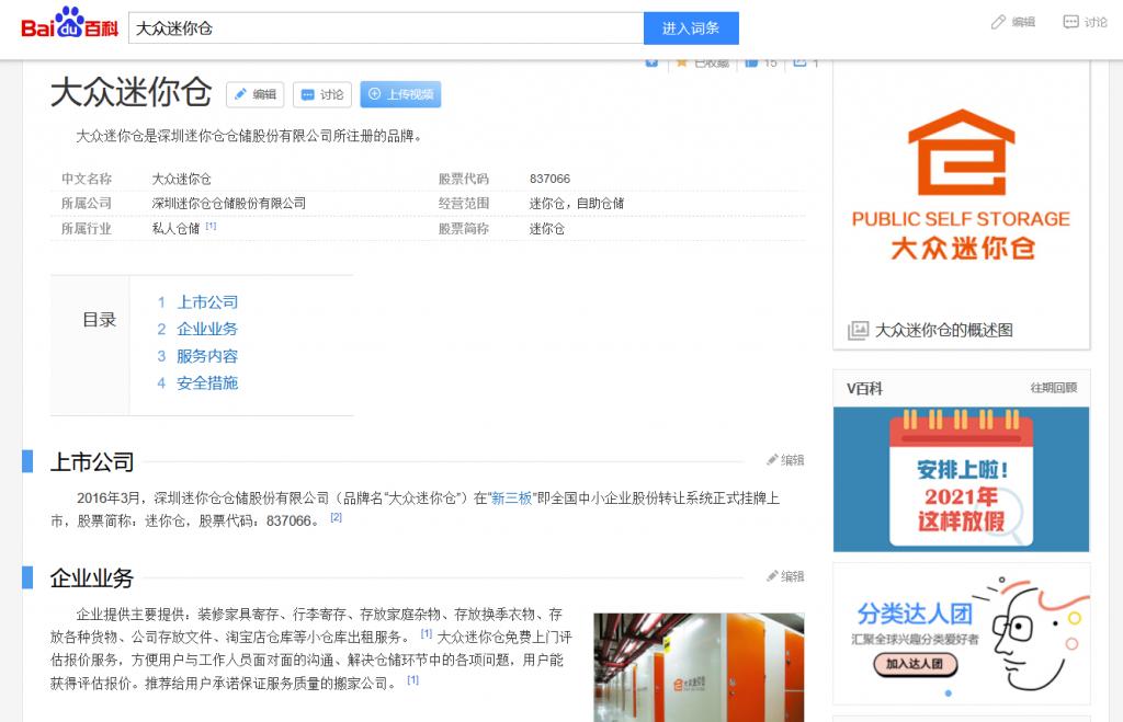 百科-迷你仓仓储行业深圳企业百度百科创建案例
